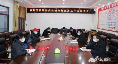 襄州区新冠肺炎防控指挥部召开第三十四次会议