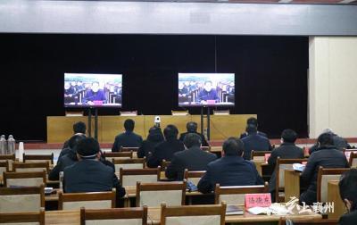 襄州区收听收看全市新冠肺炎防控工作电视电话会