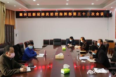 襄州区新冠肺炎防控指挥部召开第三十二次会议