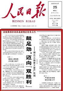 """硬核!人民日报头版头条关注襄州复工复产:如何夺取""""双胜利"""""""