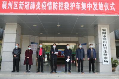 襄州区集中发放17台救护车辆