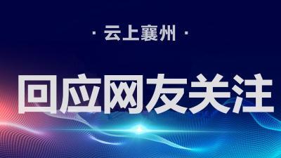 【抗疫在基层】襄阳市襄州区疫情防控工作总体情况怎么样?