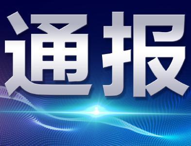 襄阳市境外返襄入襄人员有关情况通报(4)