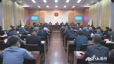 襄州区召开五届人大常委会第二十六次会议