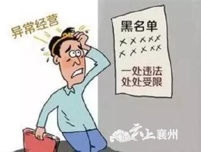 襄州区:企业信用档案建设 助推营商环境优化