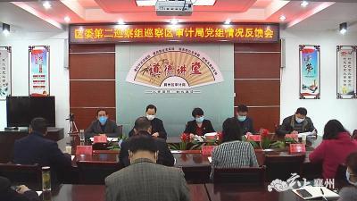 襄州区委第二巡察组向区审计局党组反馈政治巡察情况