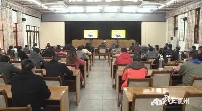 襄州区组织收听收看全国防汛抗旱工作电视电话会