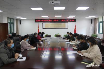 """襄州区委老干部局举办作风建设攻坚年""""四学一讲""""读书班"""