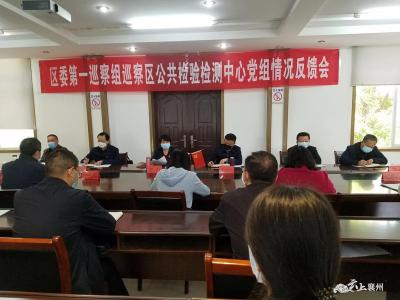 区委第一巡察组向区公共检验检测中心党组反馈政治巡察情况