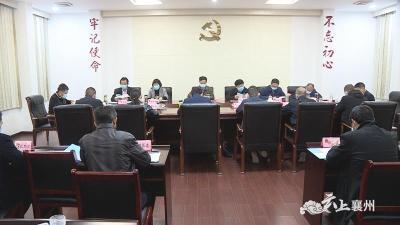 襄州区五届人大常委会召开第三十次主任会议