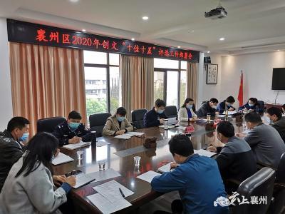 """襄州区召开2020年创文""""十佳十差""""评选工作部署会"""