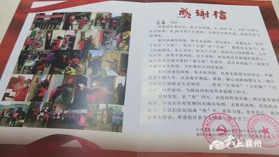 """并肩战""""疫"""" 感谢有你 中亚社区送感谢信表心意"""