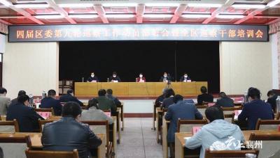 襄州区召开四届区委第九轮巡察工作动员部署会暨全区巡察干部培训会