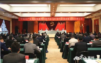 襄州区第四届纪律检查委员会第五次全体会议召开