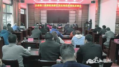 襄州区委第三巡察组向区发改局党组反馈政治巡察情况