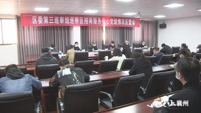 区委第三巡察组向区招商服务中心 党组反馈第八轮政治巡察情况