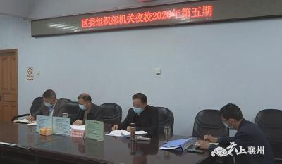 襄州区委组织部机关夜校开讲