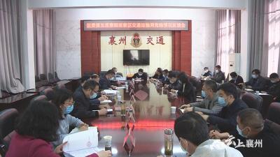 襄州区委第五巡察组向区交通运输局党组反馈政治巡察情况