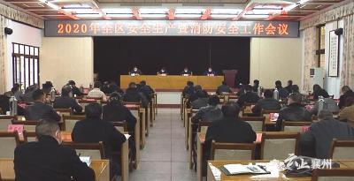襄州区召开安全生产暨消防安全工作会议
