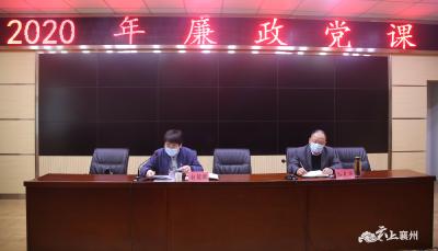 襄州区委常委、宣传部长赵鲲鹏在区教育局讲廉政党课
