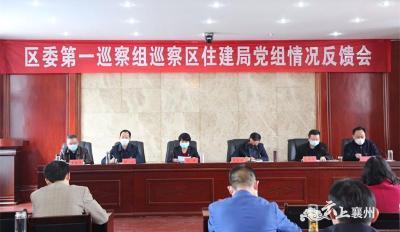 襄州区委第一巡察组向区住建局党组反馈第八轮政治巡察情况