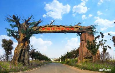 """古驿镇外沟村:解读示范村的""""幸福密码"""""""