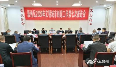 襄州区召开2020年文明城市创建工作第七次推进会