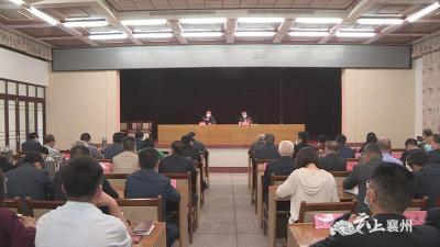 襄州区召开领导班子和领导班子成员民主测评会议