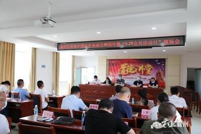 """襄州区举行庆祝中国计生协成立40周年暨""""5.29会员活动日""""现场会"""