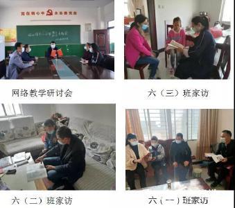 峪山镇中心小学:家访助力网教更高效