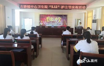 """古驿镇中心卫生院开展""""5.12""""护士节系列庆祝活动"""