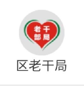 """襄州区召开老干部工作会议 要求2020年工作做到""""五个强化"""""""
