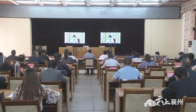 襄州区组织收听收看全省第七次人口普查工作电视电话会