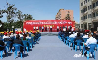 重磅!总投资82.7亿元,襄州区23个项目集中开工竣工签约