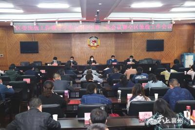 襄州区召开区委统战工作领导小组2020年第一次会议暨全区统战工作会议