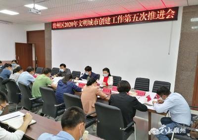 襄州区文明城市创建工作第五次推进会召开
