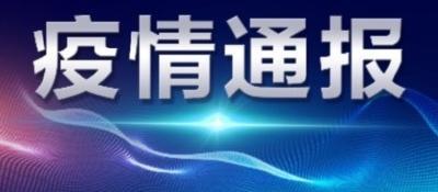 襄阳市境外返襄入襄人员有关情况通报(59)
