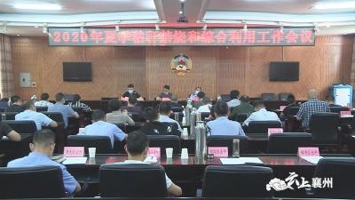 襄州区组织召开2020年夏季秸秆禁烧和综合利用工作会议