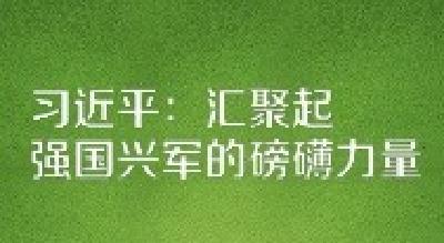 联播+丨习近平:汇聚起强国兴军的磅礴力量