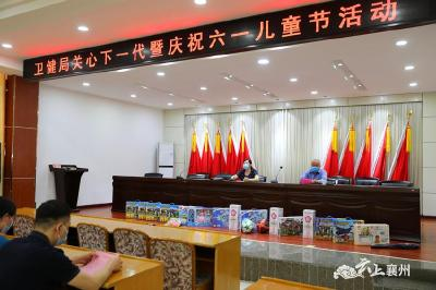 """襄州区卫健局:别样庆祝""""六一""""儿童节"""