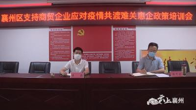 襄州区召开商贸流通企业惠企政策培训会