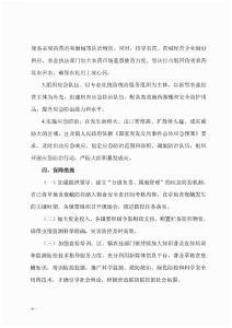 襄州区2020年草地贪夜蛾防控预案