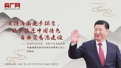 【每日一习话】支持海南逐步探索、稳步推进中国特色自由贸易港建设