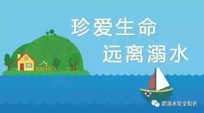 """夏季溺水事件高发期,儿童严守""""7不要"""",织密""""防溺水保护网"""""""