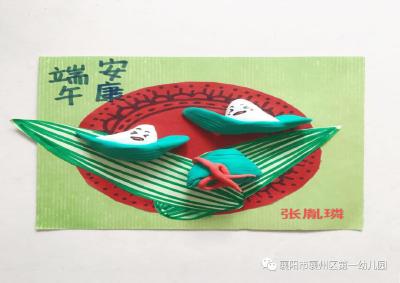 """""""浓浓棕香、情系端午"""" ——襄州区第一幼儿园2020年端午节主题活动"""