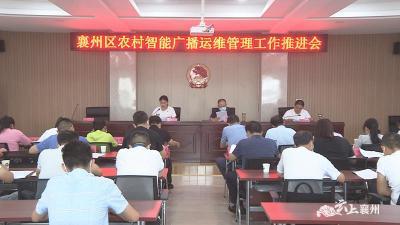 襄州区组织召开农村智能广播运维管理工作推进会