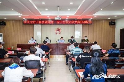 襄州区喜迎建党一百年全国文学大赛正式启动
