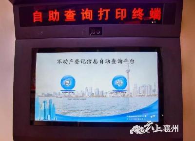 襄州区不动产登记证明可自助打印了!