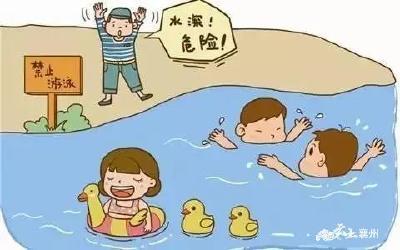 这些防溺水知识你都懂吗?