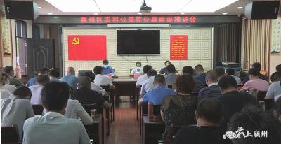 襄州区组织召开农村公益性公墓建设推进会